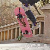 初學者專業刷街成人四輪公路雙翹青少年男生女生兒童滑板車