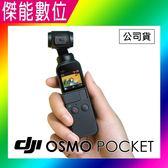 大疆 DJI Osmo Pocket 三軸口袋雲台相機 微型相機 迷你三軸相機 手持穩定器 4K錄影 公司貨
