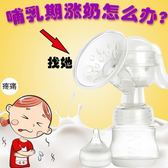 秒殺手動吸奶器擠奶器吸母乳神器孕產婦產後開奶拔奶器吸力大  gogo購