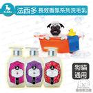 法西多長效香氛系列洗毛乳 420ML 寵物沐浴乳 洗毛精 洗髮精 共3種香調 貓狗適用 寵物洗澡