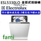 【fami】櫻花 ELECTROLUX 全崁式 洗碗機 ESL5330LO *獨家30分鐘60度快洗*