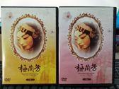 挖寶二手片-U03-245-正版DVD-大陸劇【梅蘭芳 10集3碟】-全新珍貴歷史資料 首次完整呈現
