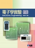 電子學實驗(上)(第十版)