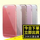 [24H 台灣現貨] 冰薄 蘋果6 4.7 5.5吋 手機殼 手機套 iPhone 6 plus 保護套 蘋果6 超 薄 TPU 軟殼 矽膠 透明