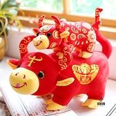 牛年吉祥物毛絨玩具仿真牛牛公仔生肖小牛玩偶新年【愛物及屋】
