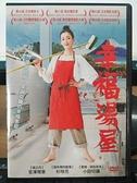 挖寶二手片-0B02-201-正版DVD-日片【幸福湯屋】-宮澤理惠 小田切讓(直購價)