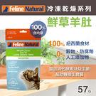 【毛麻吉寵物舖】紐西蘭 K9 Feline Natural 冷凍乾燥鮮肉生食餐 100% 鮮草羊肚 57g