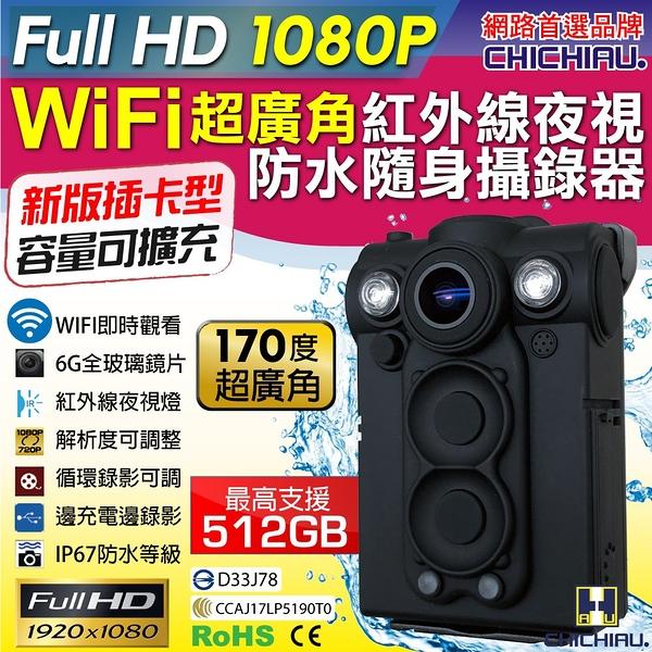 Full HD 1080P WIFI超廣角170度防水紅外線隨身微型密錄器(插卡版) UPC-700W@弘瀚