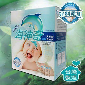 海神奇 天然鹼環保洗衣粉1.5kg. 網路350元