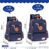 韓版兒童書包男小學生書包1-3年級男孩男童雙肩包背包3-5年級減負 (橙子精品)