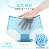 冰絲簍空一片式透氣內褲 (單入不挑色) TB269M