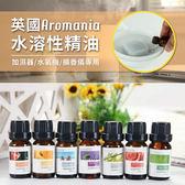 英國 Aromania 水溶性精油 10ml 純植物香薰精油 水性精油 香氛精油 複方精油 純精油 加濕器 水氧機