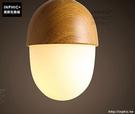 INPHIC- 北歐現代簡約日式餐廳臥室兒童房個性創意單頭木紋堅果吊燈-A款_S197C