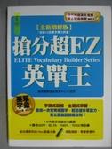 【書寶二手書T5/語言學習_ZBP】搶分超EZ英單王_菁英國際語言教育中心_附光碟