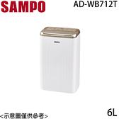 【SAMPO聲寶】6L AD-WA712T 空氣清淨除濕機 免運費