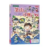 釜山尋寶記 2-世界歷史探險49