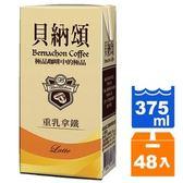 貝納頌 重乳拿鐵咖啡 375ml (24入)x2箱