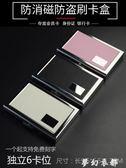 信用卡盒 金屬卡盒防消磁防盜刷NFC卡盒子 收納卡片銀行卡夾卡片盒卡片包 夢幻衣都