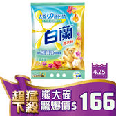 (超取限購一包)B285 白蘭 含 熊寶貝 馨香精華 花漾清新 洗衣粉 (4.25kg1入)  香味【熊大碗福利社】