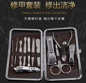 雙十一大促 不銹鋼12件套指甲鉗剪修甲指甲套裝工具去死皮磨甲修腳刀 挪威森林
