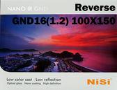 NISI 反向漸變 Reverse G ND16 ND1.2 100X150 方形漸層減光 減4格 玻璃 奈米鍍膜  24期0利率