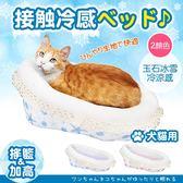 YSS 玉石冰雪纖維散熱冷涼感搖籃型加高寵物床墊/睡墊 粉紅