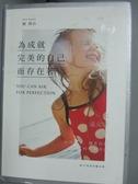 【書寶二手書T2/心理_LFC】給處女座的你-活得自由擁有自我的31個方法_鏡隆治