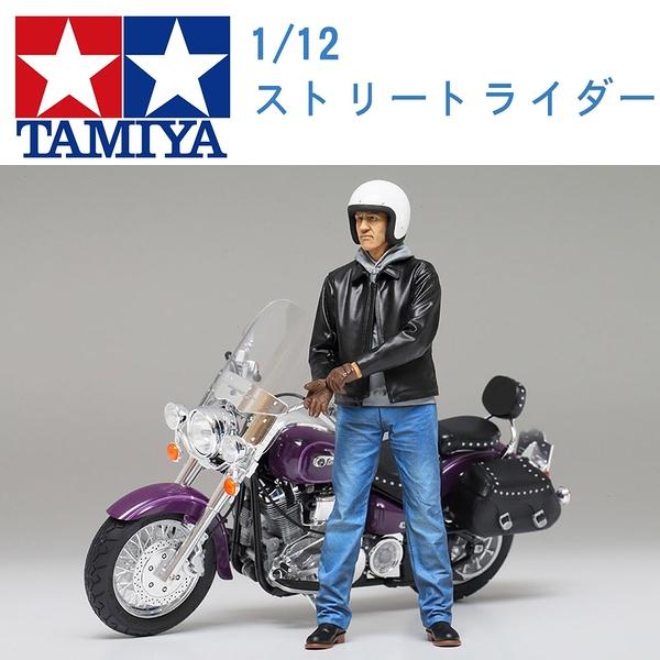 TAMIYA 田宮 1/12 模型 SCALE STREET RIDER 街頭騎士 141371
