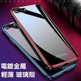 蘋果 iPhone 7 8 Plus 手機殼 電鍍 玻璃殼 金屬 直邊 保護殼 硬殼 透明 全包邊 防摔 保護套