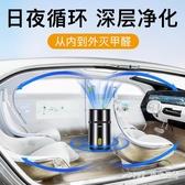 車載空氣清淨機汽車除甲醛車用消除異味車內香薰除味去煙味負離子淨化機LXY3395 Pink中大尺碼