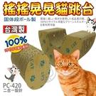 四個工作天出貨除了缺貨》ABWEE》台灣製造PC-420二合一搖搖晃晃貓抓板跳台(限宅配)
