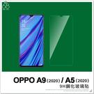 OPPO A9 2020/A5 2020 鋼化 玻璃 手機螢幕 玻璃貼 防刮 鋼化 玻璃膜 非滿版 保護貼 H06X3