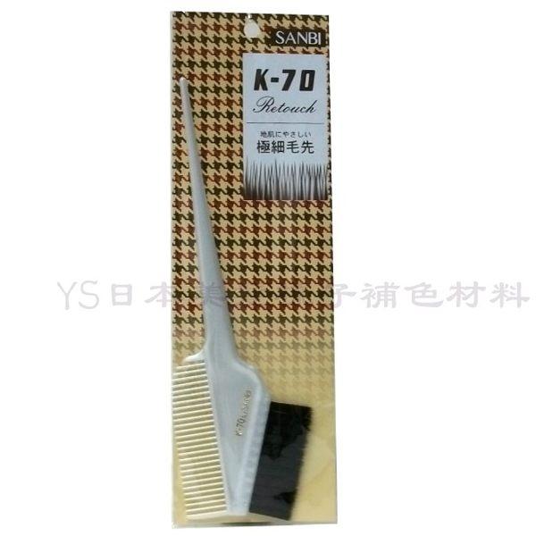 日本 SANBI K-70 極細刷毛染梳 白
