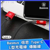 Baseus 倍思 MVP王者 L型充電線 1米 2米 Type-C 2A 編織線 傳輸線 480Mps 編織繩傳輸線 充電不檔手