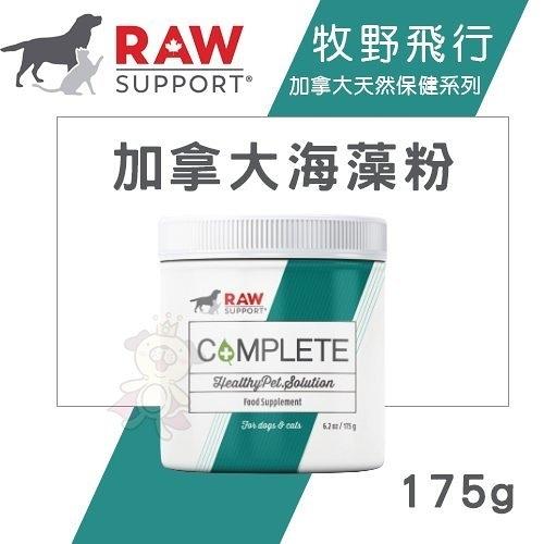 *WANG*Raw Support牧野飛行 加拿大海藻粉175g.富含多種維他命益生菌.犬貓營養品