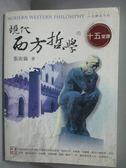 【書寶二手書T6/哲學_POH】現代西方哲學的十五堂課_張汝倫