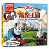 書立得-湯瑪士小火車鐵路王國尋找皇冠之旅:3D擴增實境APP互動電影書