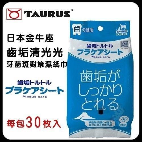 *WANG*日本TAURUS金牛座「齒垢清光光」牙菌斑對策濕紙巾 【TD151392】
