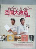 【書寶二手書T5/設計_ZDD】Before&After 空間大改造:跟著阿德學收納佈置_漂亮家居編輯部