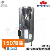 《鍵順三菱》EH-B150JV 150加侖 立式 數位無線型 貯備型電熱水器 全系列產品符合能源效率標準
