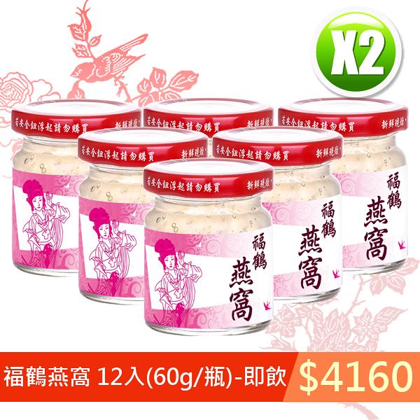 福鶴燕窩 12入(60g/瓶) (平均一盒2080元)-即飲冰糖燕窩67%