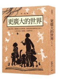 書立得-林良~林良談兒童文學:更廣大的世界