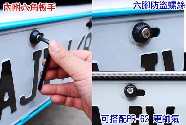 G-SPEED PR65 碳纖維卡夢 金屬 車牌螺絲 裝飾蓋 CARBON 牌照螺絲 防盜螺絲 防鏽螺絲