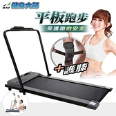 【南紡購物中心】健身大師—銀色獵物雕塑安全行平板跑步機