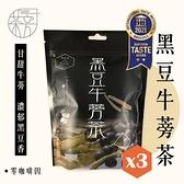 【南紡購物中心】【茶立方】 台灣黑豆牛蒡茶*3袋組(10克-60包)