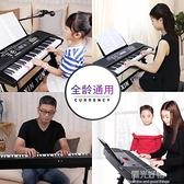 電子琴多功能電子琴成人兒童初學者入門智慧61鋼琴鍵幼師教學生專業 陽光好物