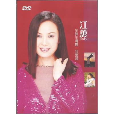 江蕙精選CD+DVD (二片裝)
