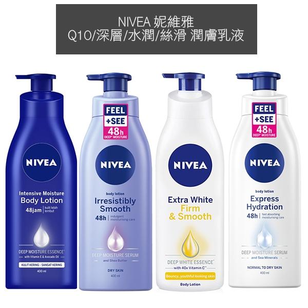 NIVEA 妮維雅 Q10/深層/水潤/絲滑 潤膚乳液 400ml 款式可選 身體乳液 保溼乳液【YES 美妝】NPRO