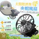 太陽能夾帽迷你風扇 無蓄電功能 夾扇夾帽風扇小風扇隨身風扇推車風扇【ZK0501】《約翰家庭百貨