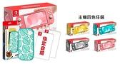 [哈GAME族]免運 可刷卡 Switch Lite 縮小版 主機 任選+指定遊戲任選一片+原廠 動物森友會 特仕便攜包
